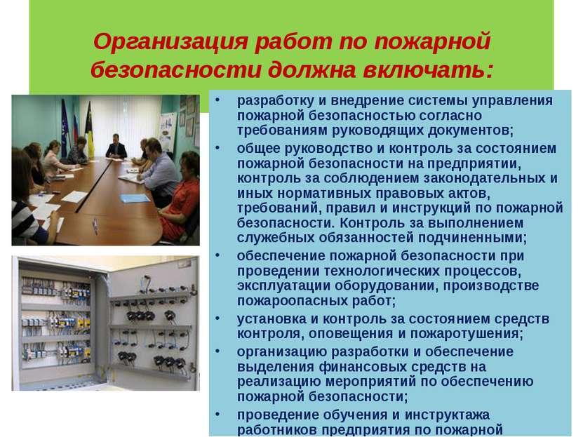 Организация работ по пожарной безопасности должна включать: разработку и внед...