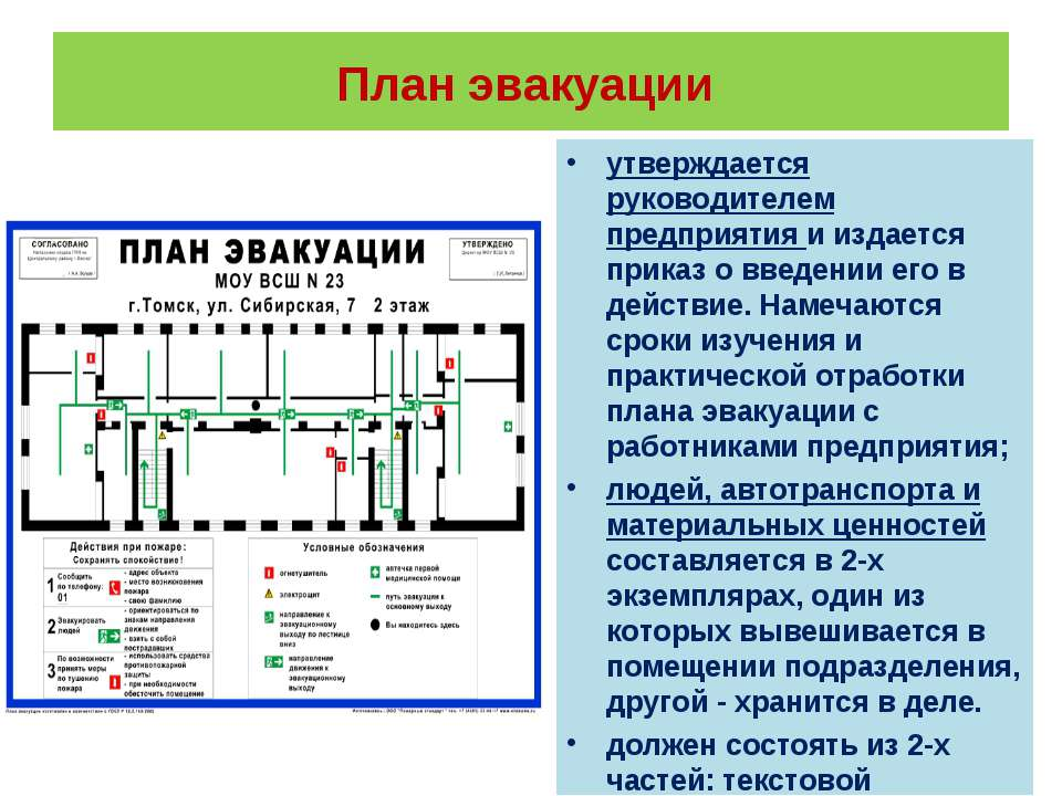 План эвакуации утверждается руководителем предприятия и издается приказ о вве...