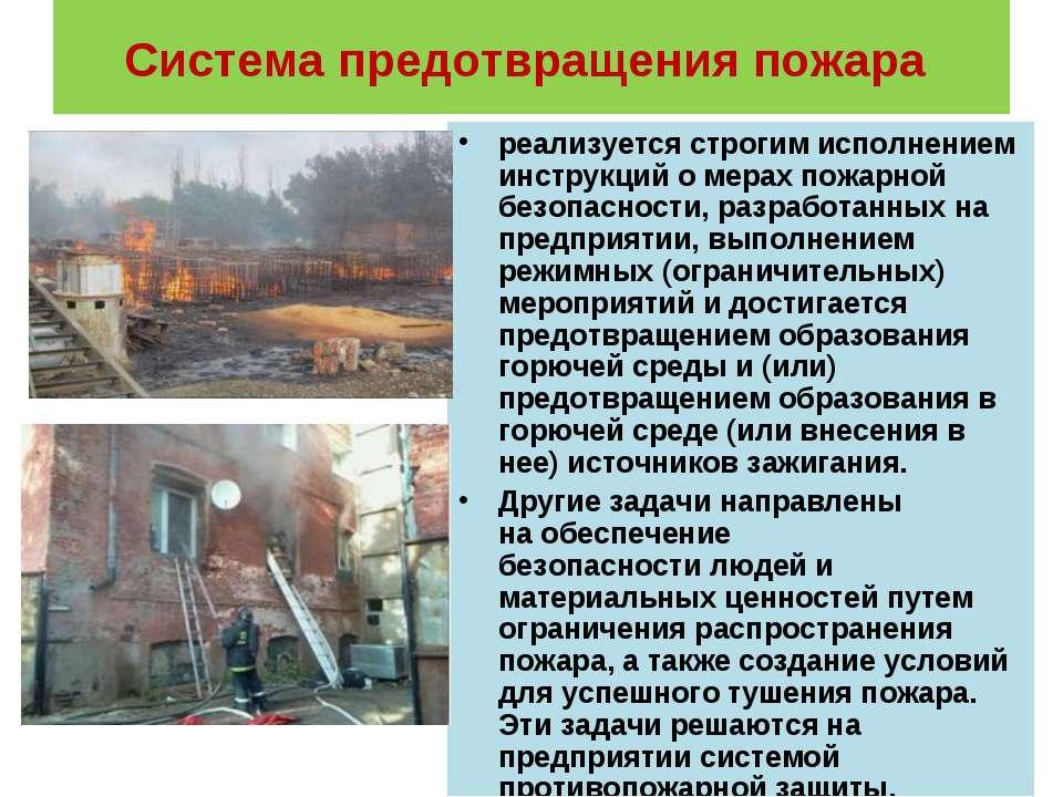 Система предотвращения пожара реализуется строгим исполнением инструкций ом...