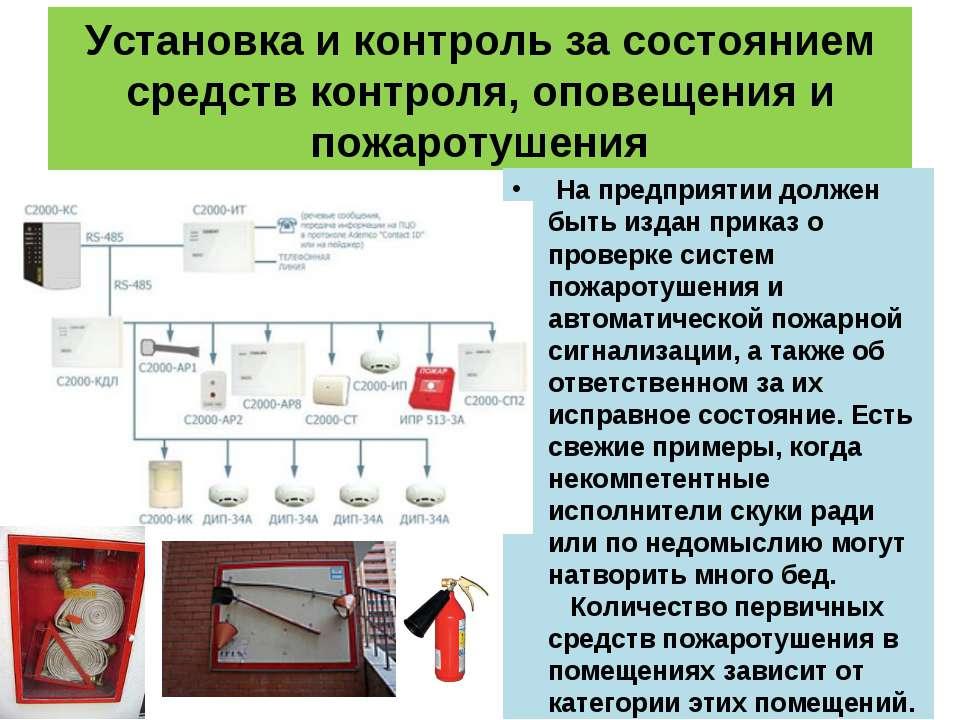 Установка и контроль за состоянием средств контроля, оповещения и пожаротушен...