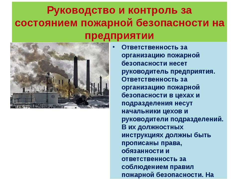 Руководство и контроль за состоянием пожарной безопасности на предприятии Отв...