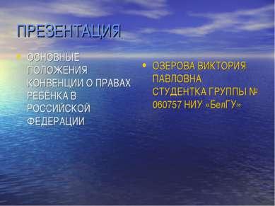 ПРЕЗЕНТАЦИЯ ОСНОВНЫЕ ПОЛОЖЕНИЯ КОНВЕНЦИИ О ПРАВАХ РЕБЁНКА В РОССИЙСКОЙ ФЕДЕРА...