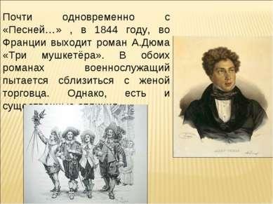 Почти одновременно с «Песней…» , в 1844 году, во Франции выходит роман А.Дюма...
