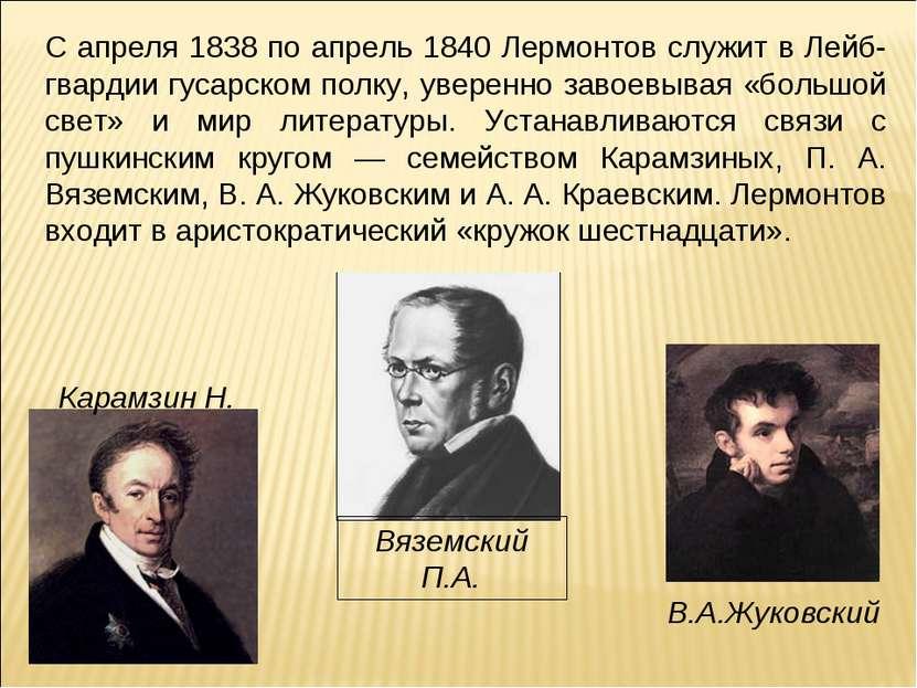 С апреля 1838 по апрель 1840 Лермонтов служит в Лейб-гвардии гусарском полку,...