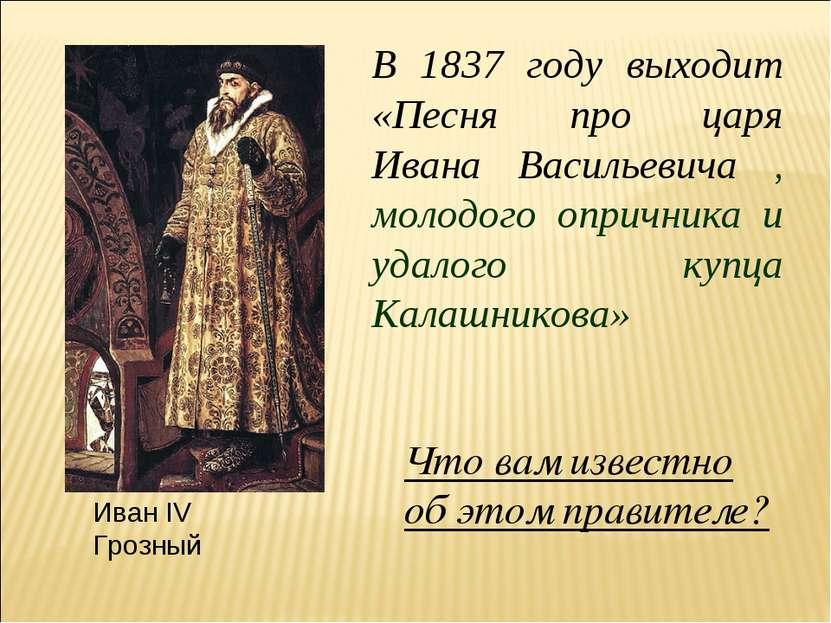 В 1837 году выходит «Песня про царя Ивана Васильевича , молодого опричника и ...