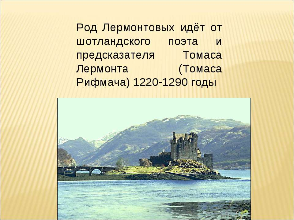 Род Лермонтовых идёт от шотландского поэта и предсказателя Томаса Лермонта (Т...