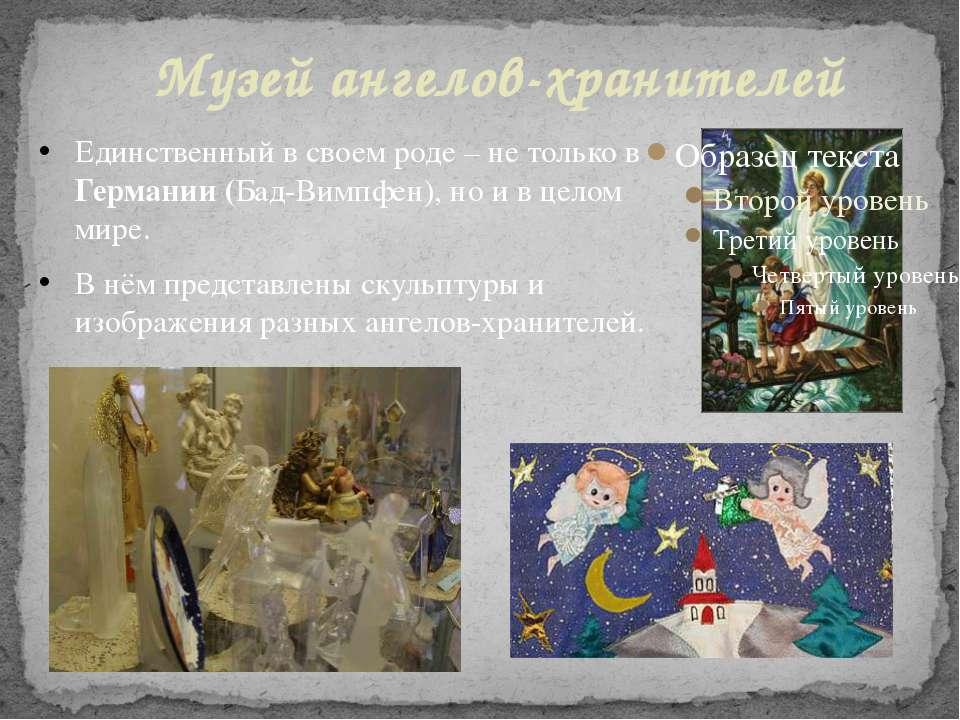 Музей ангелов-хранителей Единственный в своем роде – не только в Германии (Ба...