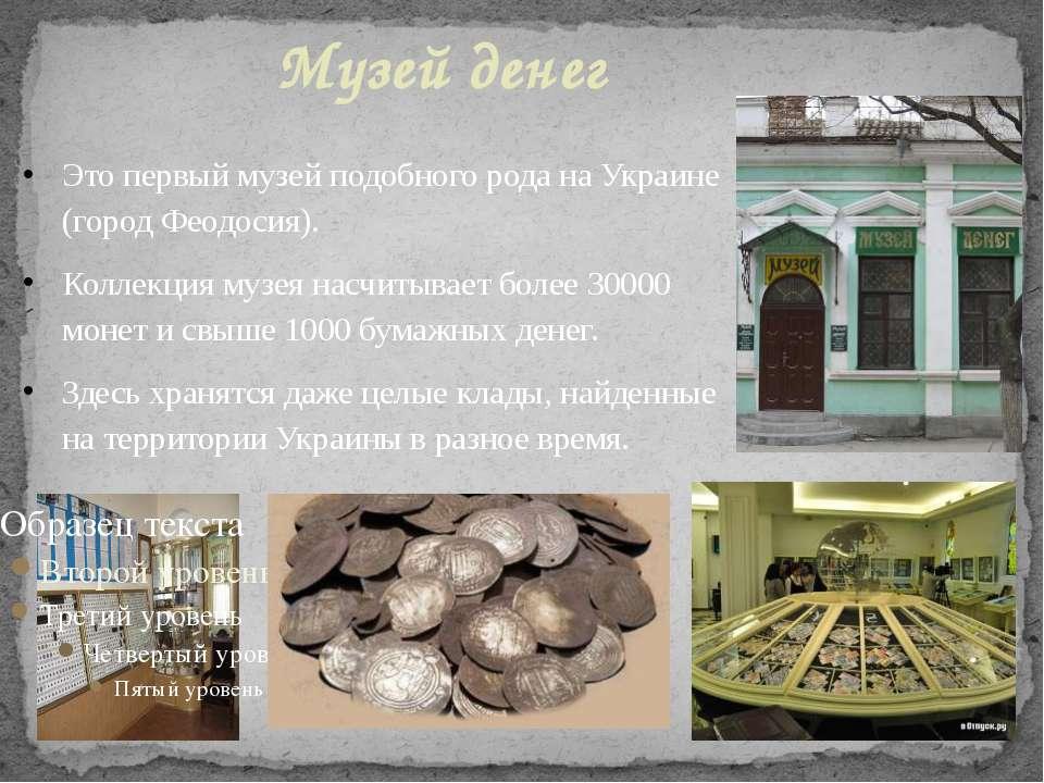 Музей денег Это первый музей подобного рода на Украине (город Феодосия). Колл...