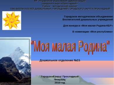 МУ «Управление образования администрации городского округа Прохладный» Учебно...