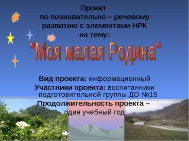 Проект по познавательно – речевому развитию с элементами НРК на тему: Вид про...