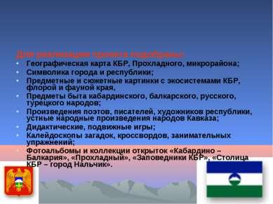 Для реализации проекта подобраны: Географическая карта КБР, Прохладного, микр...