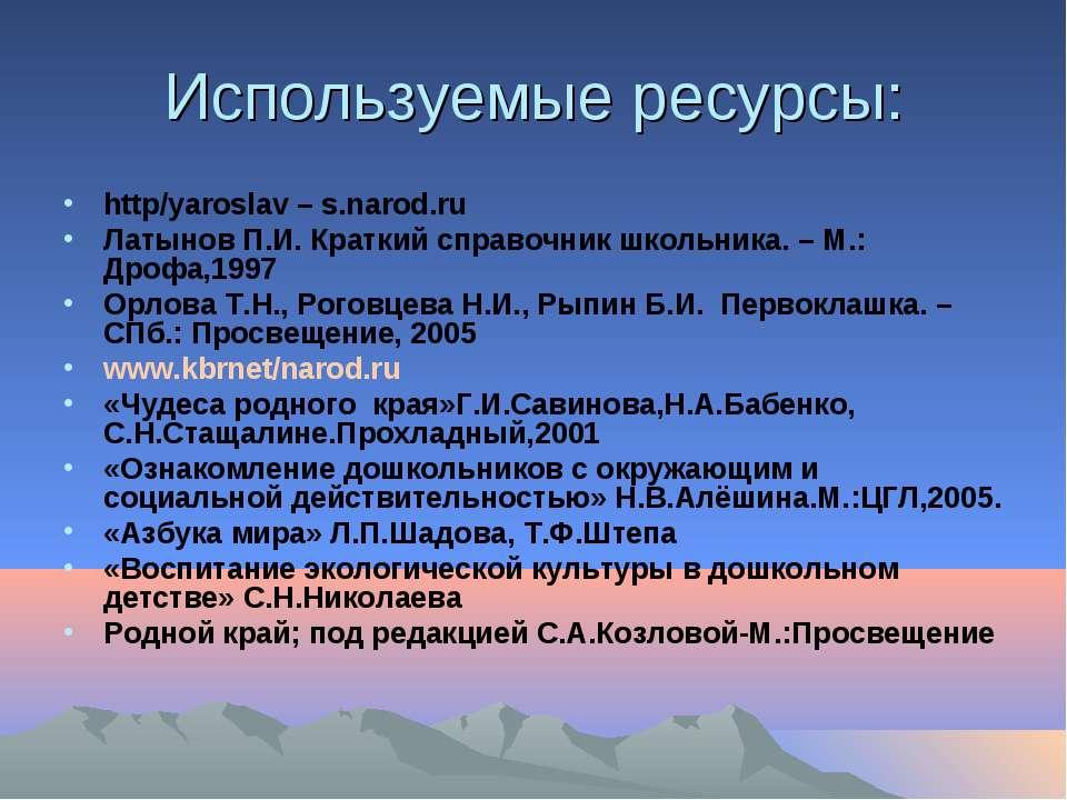Используемые ресурсы: http/yaroslav – s.narod.ru Латынов П.И. Краткий справоч...