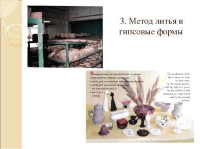 3. Метод литья в гипсовые формы