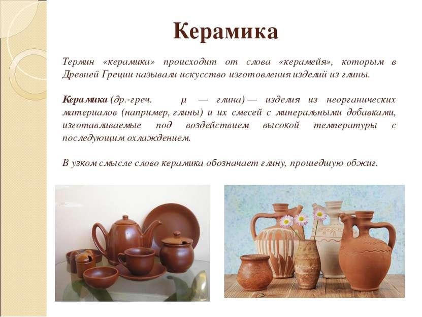 Керамика Термин «керамика» происходит от слова «керамейя», которым в Древней ...