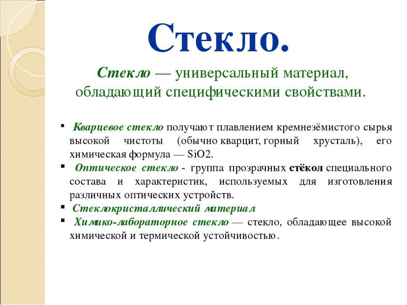 Стекло. Стекло— универсальный материал, обладающий специфическими свойствами...