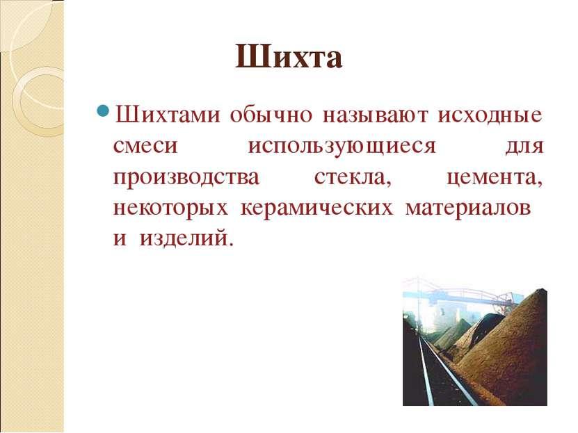Шихта Шихтами обычно называют исходные смеси использующиеся для производства ...