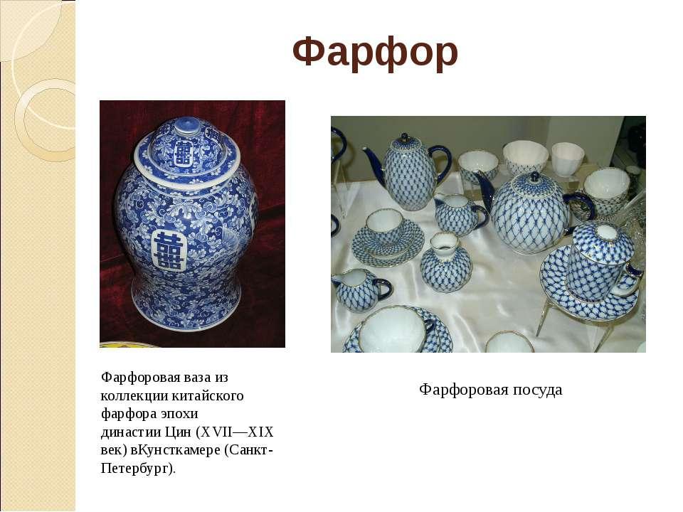 Фарфор Фарфороваявазаиз коллекции китайского фарфора эпохи династииЦин(XV...