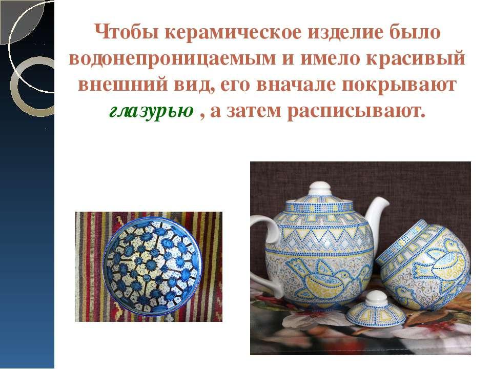 Чтобы керамическое изделие было водонепроницаемым и имело красивый внешний ви...