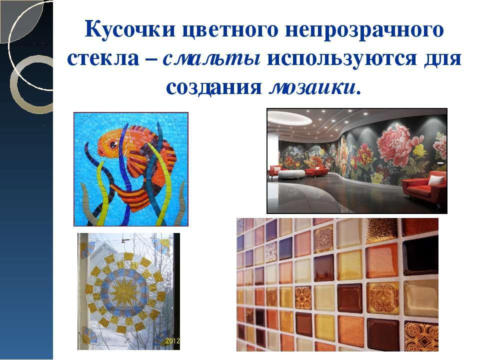 Кусочки цветного непрозрачного стекла – смальты используются для создания моз...