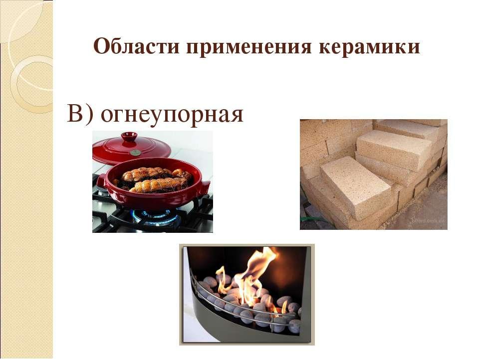 Области применения керамики В) огнеупорная