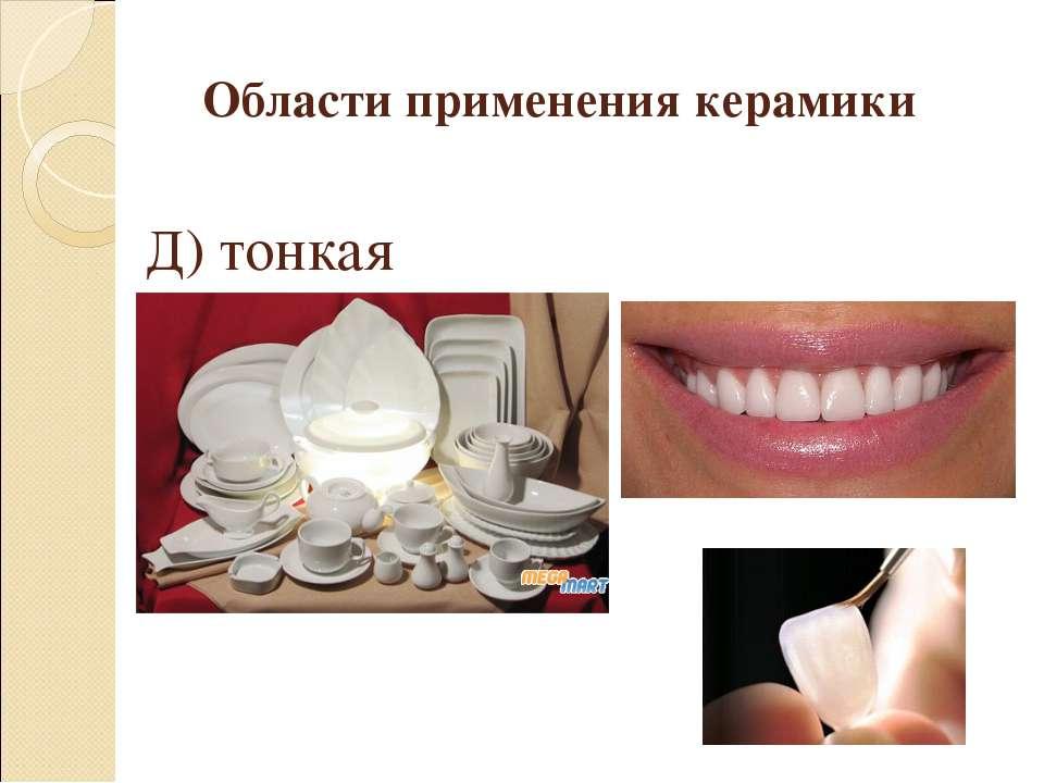 Области применения керамики Д) тонкая