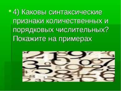 4) Каковы синтаксические признаки количественных и порядковых числительных? П...