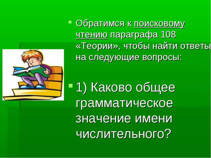 Обратимся к поисковому чтению параграфа 108 «Теории», чтобы найти ответы на с...