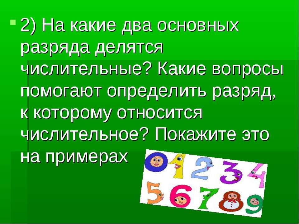 2) На какие два основных разряда делятся числительные? Какие вопросы помогают...