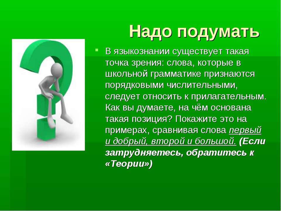 Надо подумать В языкознании существует такая точка зрения: слова, которые в ш...