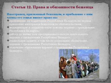 Статья 12. Права и обязанности беженца Иностранец, признанный беженцем, и при...