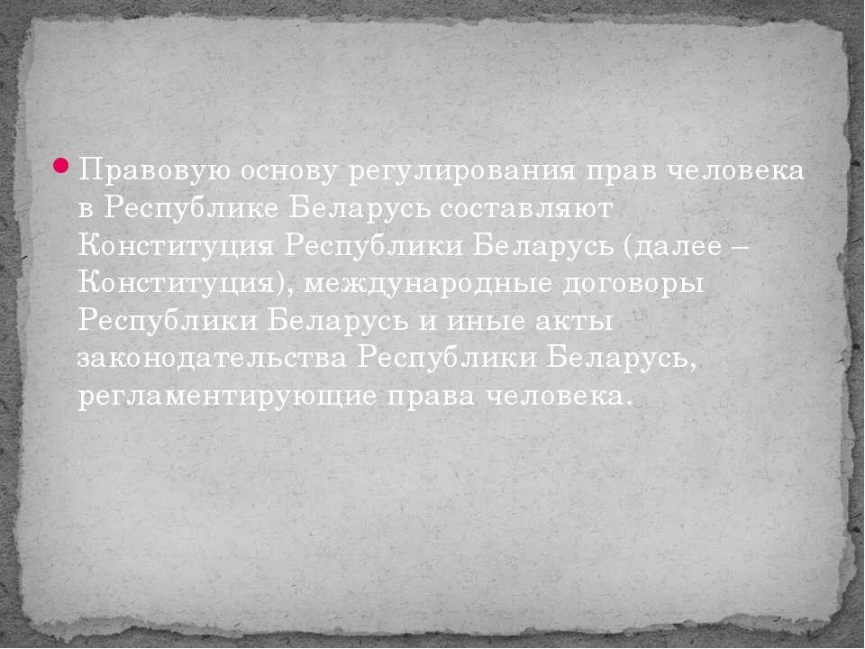 Правовую основу регулирования прав человека в Республике Беларусь составляют ...
