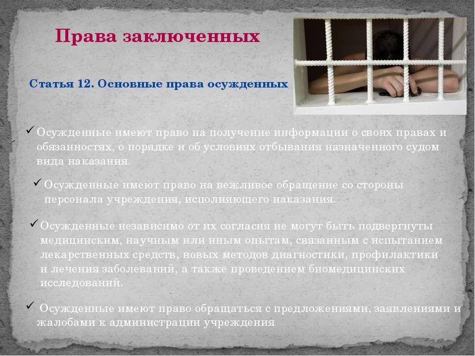 Права заключенных Осужденные имеют право на получение информации о своих прав...