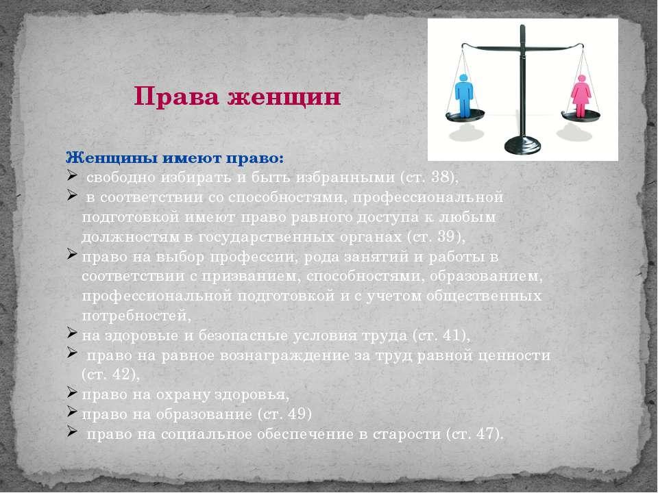 Женщины имеют право: свободно избирать и быть избранными (ст. 38), в соответс...