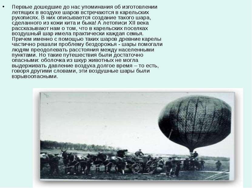 Первые дошедшие до нас упоминания об изготовлении летящих в воздухе шаров вст...