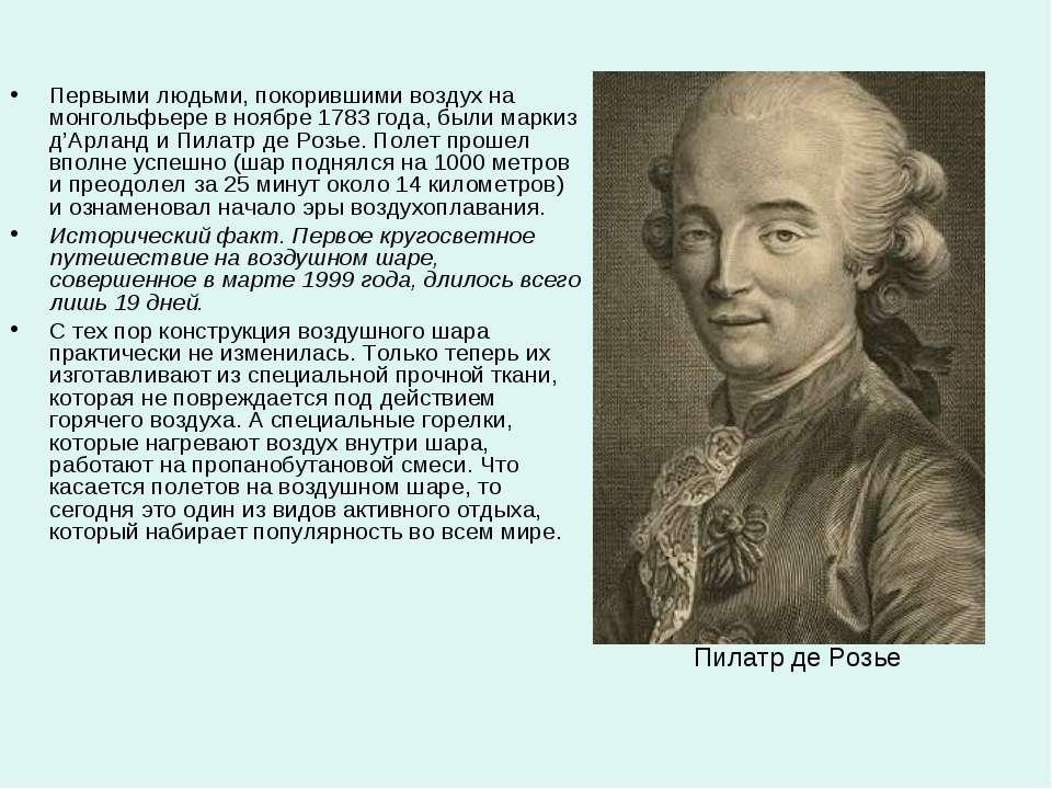 Первыми людьми, покорившими воздух на монгольфьере в ноябре 1783 года, были м...
