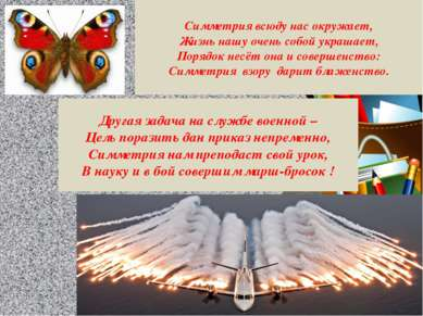 Симметрия всюду нас окружает, Жизнь нашу очень собой украшает, Порядок несёт ...