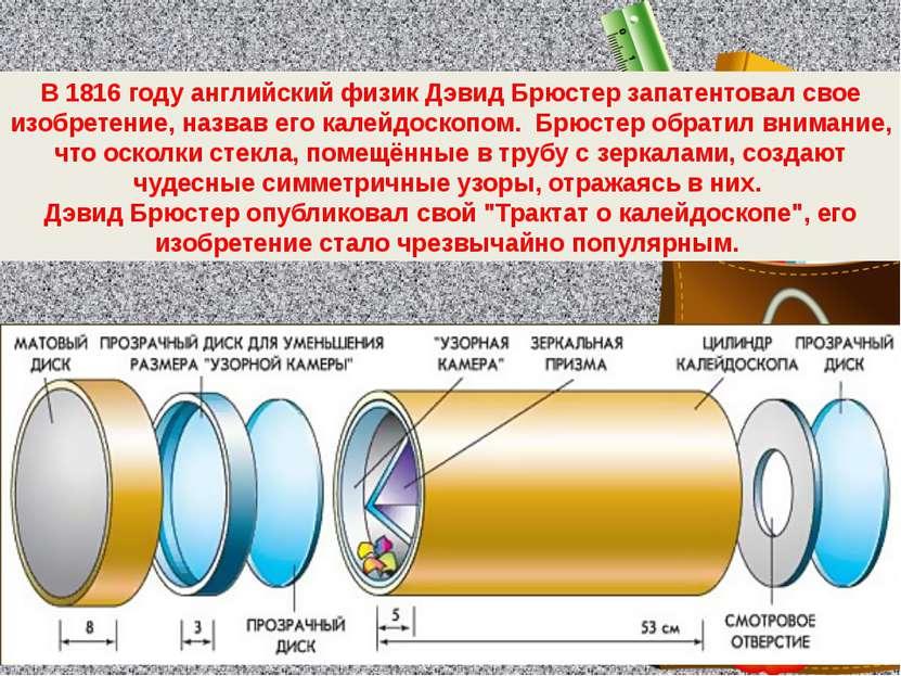 В 1816 году английский физик Дэвид Брюстер запатентовал свое изобретение, наз...