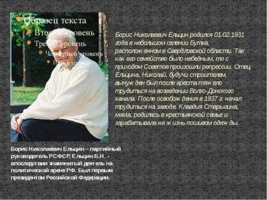 Борис Николаевич Ельцин родился 01.02.1931 года в небольшом селении Бутка, ра...