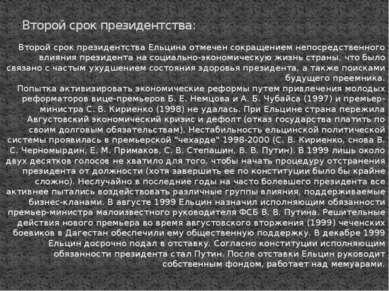 Второй срок президентства Ельцина отмечен сокращением непосредственного влиян...