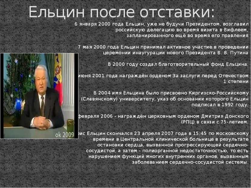 6 января 2000 года Ельцин, уже не будучи Президентом, возглавил российскую де...