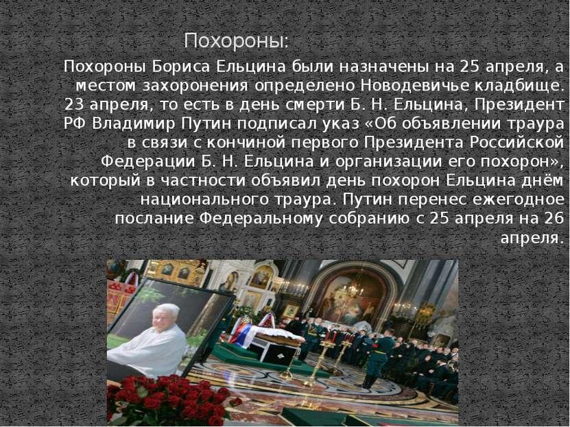 Похороны Бориса Ельцина были назначены на25 апреля, а местом захоронения опр...