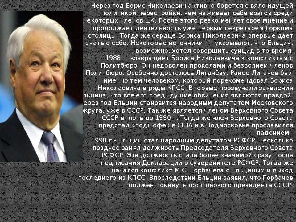 Через год Борис Николаевич активно борется с вяло идущей политикой перестройк...