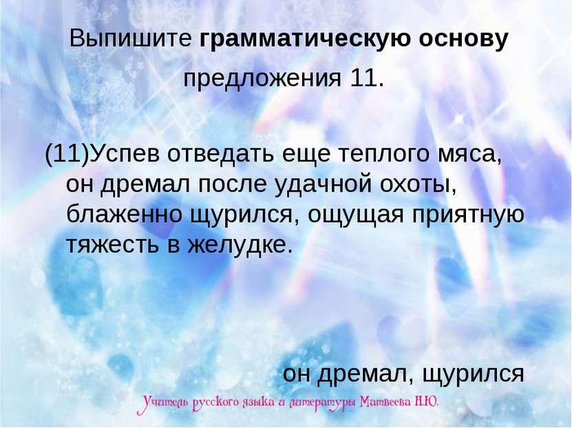Выпишите грамматическую основу предложения 11. (11)Успев отведать еще теплого...