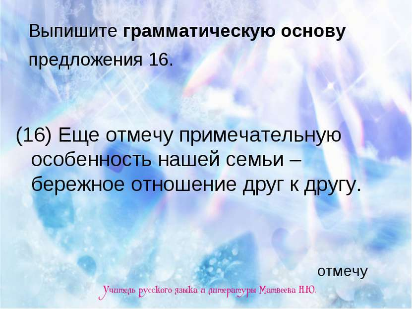 Выпишите грамматическую основу предложения 16. (16) Еще отмечу примечательную...
