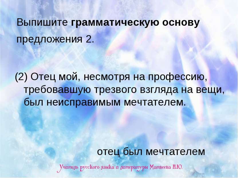 Выпишите грамматическую основу предложения 2. (2) Отец мой, несмотря на профе...
