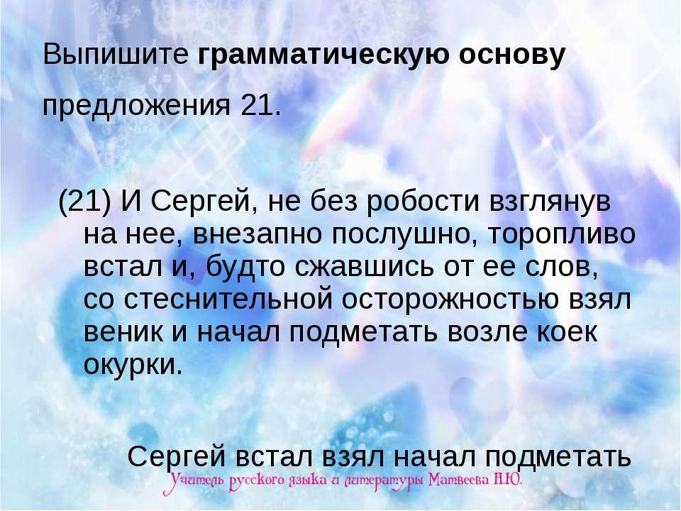 Выпишите грамматическую основу предложения 21. (21) И Сергей, не без робости ...