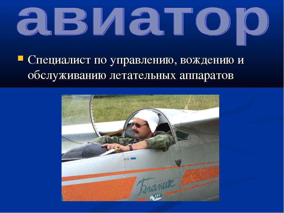 Специалист по управлению, вождению и обслуживанию летательных аппаратов