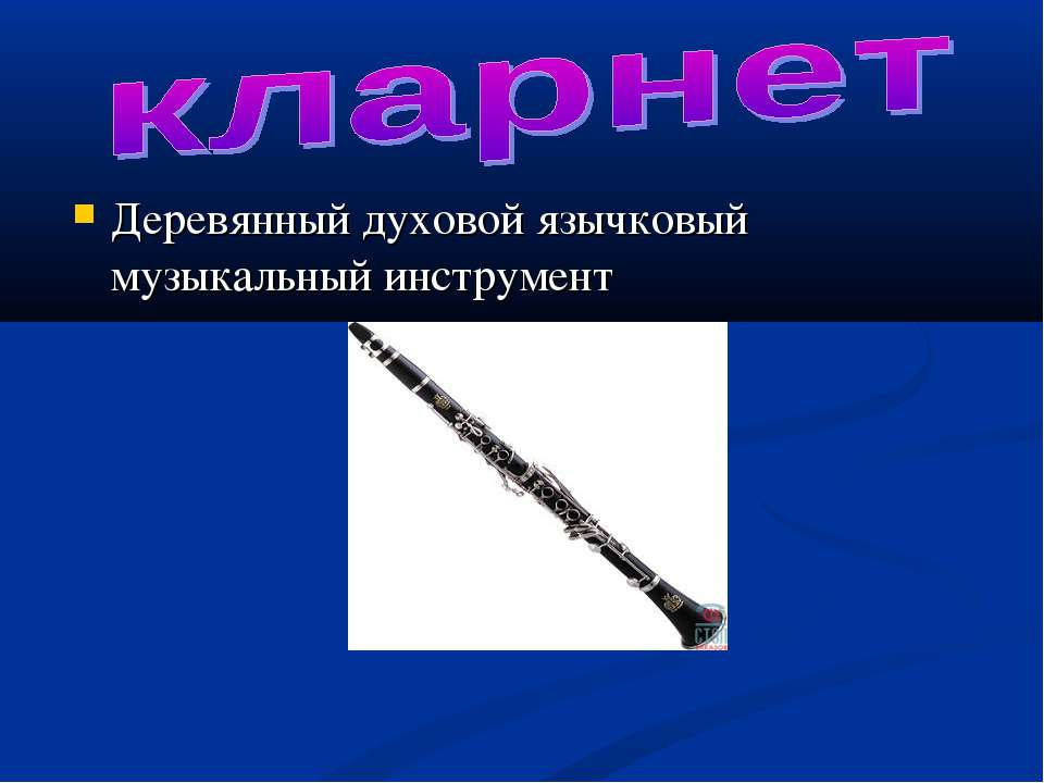 Деревянный духовой язычковый музыкальный инструмент
