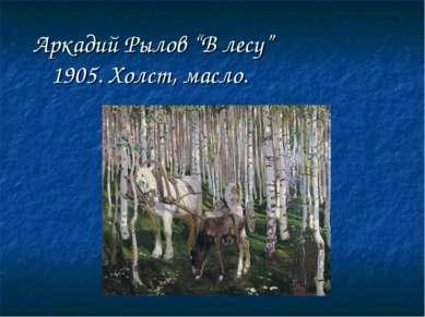 "Аркадий Рылов ""В лесу"" 1905.Холст,масло."