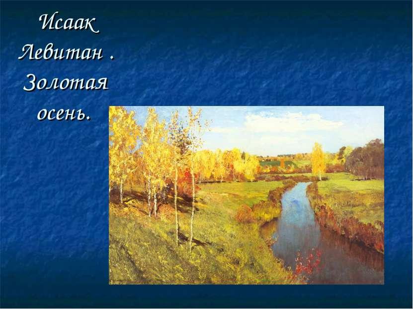 Исаак Левитан . Золотая осень.